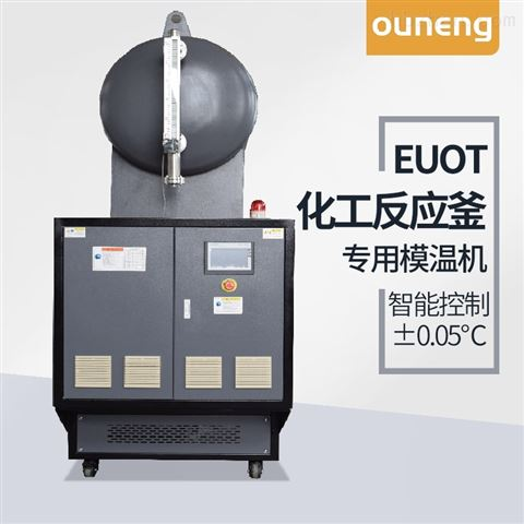 衢州300度反应釜模温机