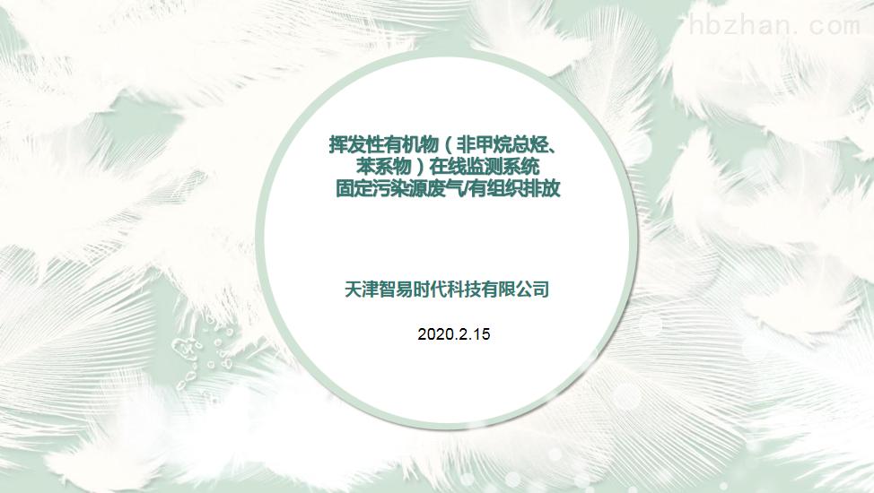 挥发性有机物在线监测系统-天津智易时代科技发展有限公司