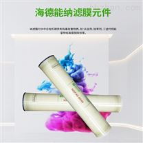 超低压纳滤膜价格 4040海德能纳滤NF膜