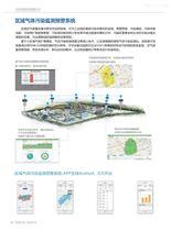 V1.0區域氣體污染監測預警系統