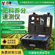 YT-TR05土壤养分快速检测仪