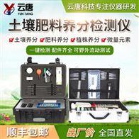 YT-TR05土壤养分快速检测仪简介