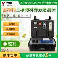 YT-TR05高智能全项目土壤肥料养分检测仪