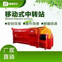 大型移动式垃圾压缩式转运设备