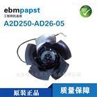 A2D250-AD26-05 ebmpapst 主軸伺服電機風機