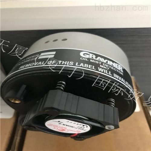 Graviner油雾探测器Mk6