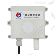 RS-SO2-二氧化硫传感器485型