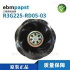 空氣凈化專用R3G225-RD05-03 ebmpapst風機