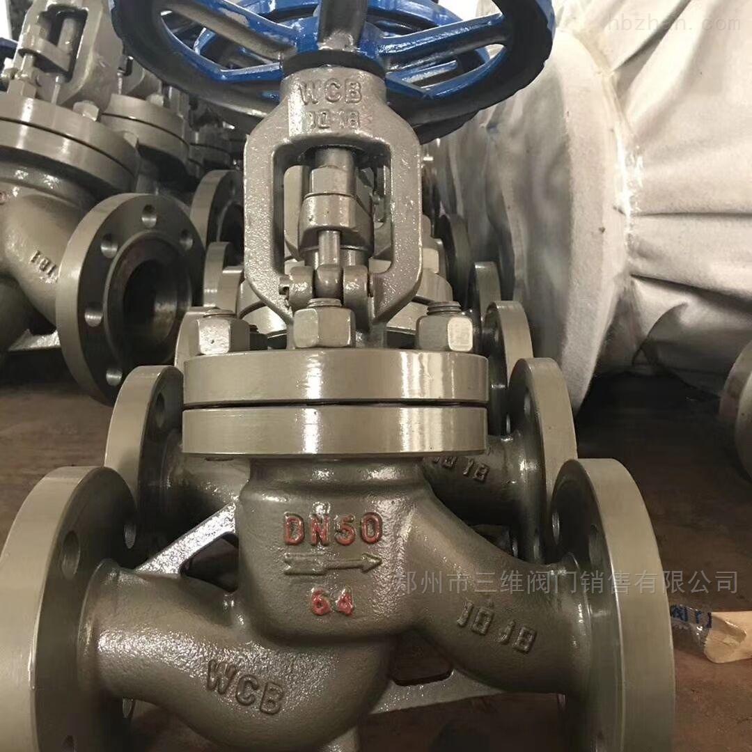 鑄鋼蒸汽截止閥