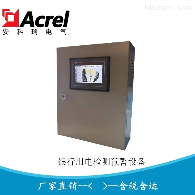 银行用电检测预警设备  银行智慧用电监测箱