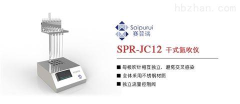 12孔实验室扫仪氮气吹干仪装置固相