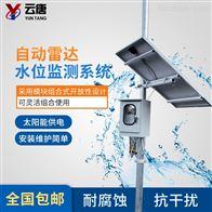 YT-SW2(新款)雷达水位监测系统