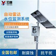 YT-SW03自动雷达水位雨量监测系统
