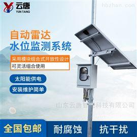 YT-SW03(新款)雷达水位监测系统