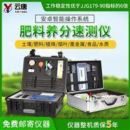YT-TR05测土施肥仪器