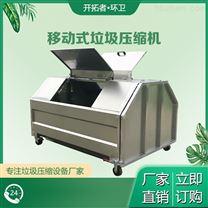 贵州安顺-移动式垃圾箱-生产厂家