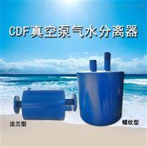 真空泵配件1寸气水分离器