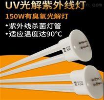 uv光氧灯管紫外线杀菌消毒灯废气处理