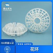 垃圾焚烧发电项目塑料聚丙烯材质PP145花环