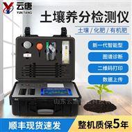 YT-TR05土壤有机质分析仪