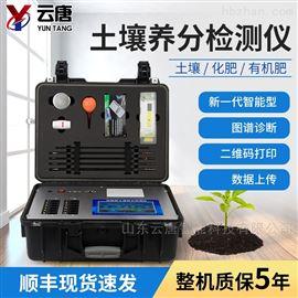 YT-TR05高精度土壤养分快速检测仪简介