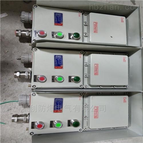 BQC-5.5水泵防爆电磁启动器开关箱