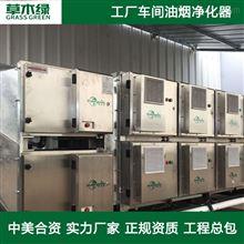 工业用静电油烟净化器