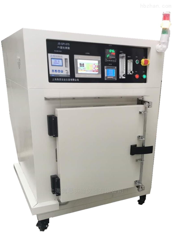 充氮厭氧烘箱,450度厭氧固化爐