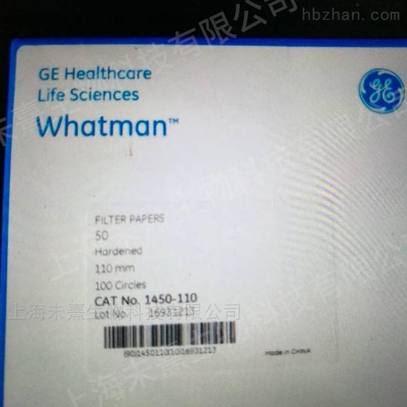 GE Whatman50号硬化低灰级定量滤纸