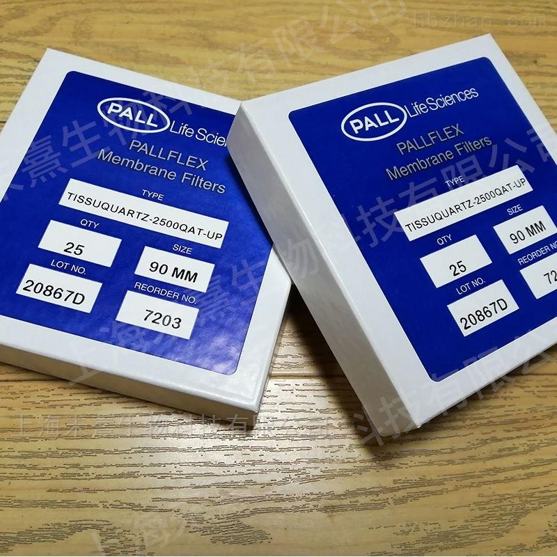 美国PALL石英滤膜PM2.5/PM10滤纸