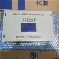 电光WZBK-6(A)专用型数字综合保护装置