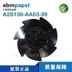 机柜散热专用ebmpapst风机 A2S130-AA03-39