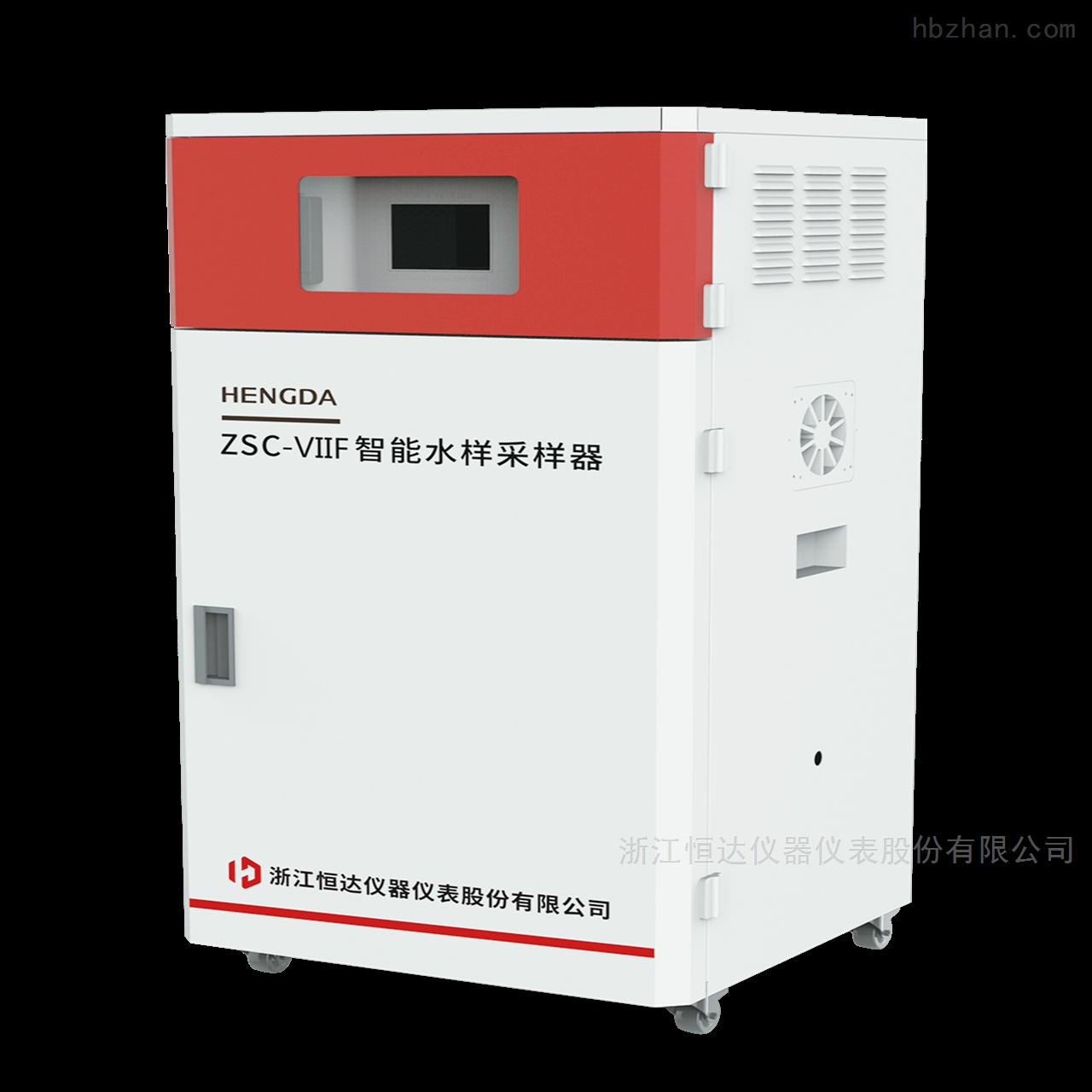 ZSC-VIIF智能水质采样器