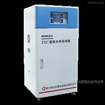 ZSC-X 智能水样采样器