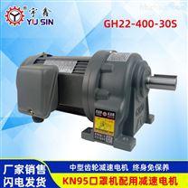 YUSIN工厂现货减速马达N95用齿轮减速电机