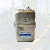 ZH30型化学氧自救器矿用防爆