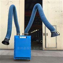 江苏常州移动式双臂焊接烟尘净化器