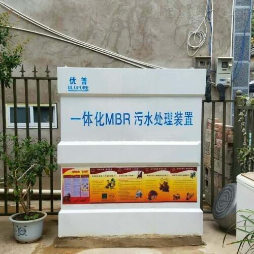 *优普mbr一体化污水处理设备生活