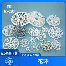 脱硫吸收塔51mm/73mm/95mm塑料梅花环填料