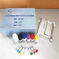 FT-sj30671大鼠巨噬细胞炎症蛋白1β检测试剂盒