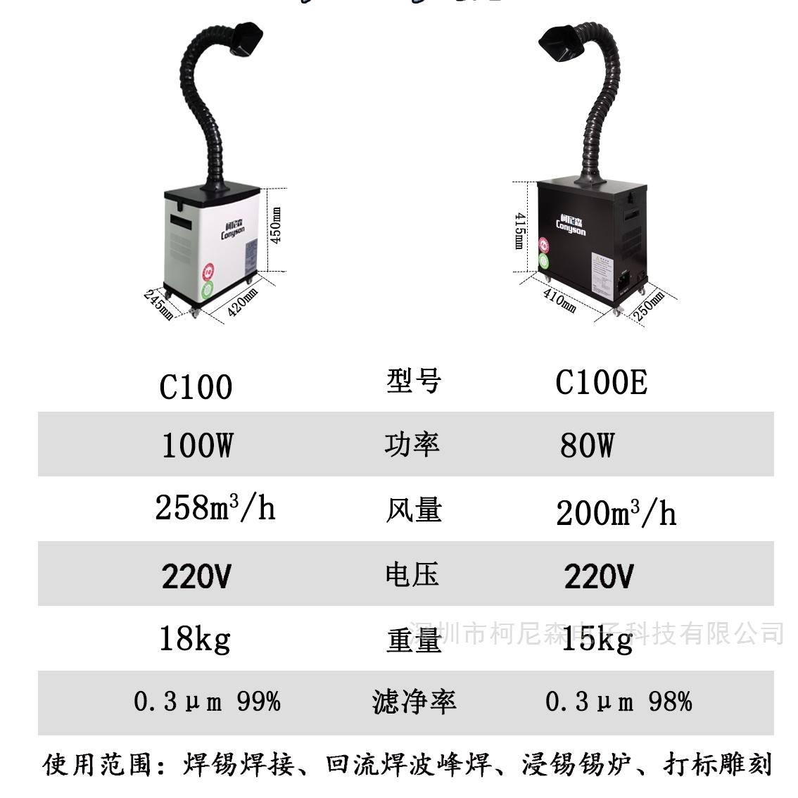 烙铁焊锡除烟设备 自动焊锡机器人烟尘处理