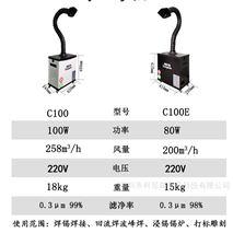 电烙铁焊锡除烟设备移动式焊锡烟尘净化机