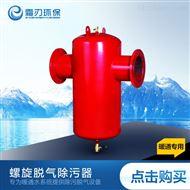 螺旋空气杂质分离器 螺旋脱气除污器