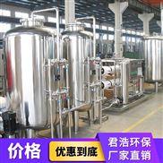 10t反渗透设备 全自动原水处理设备厂家直销