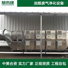 油烟废气处理设备
