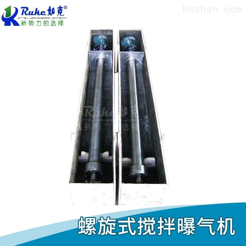 推流式搅拌曝气机污水处理设备