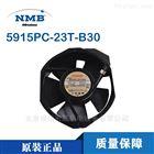 5915PC-23T-B30 NMB  UPS電源/機柜散熱風扇