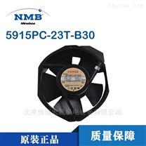 5915PC-23T-B30 NMB  UPS电源/机柜散热风扇