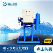 冷却循环水旁流水处理器
