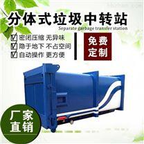 城市垃圾中转站压缩箱分体式